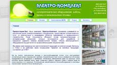 Электротехническое оборудование<br />в Ростове-на-Дону